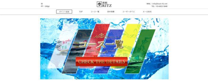 競艇RITZ会員画面|