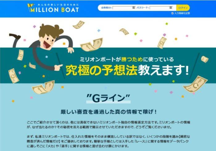 ミリオンボート|