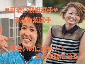 可愛い競艇選手_平高奈菜_アイキャッチ画像