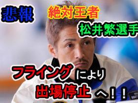 松井繁_アイキャッチ画像01