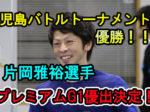 片岡雅裕選手01アイキャッチ画像|