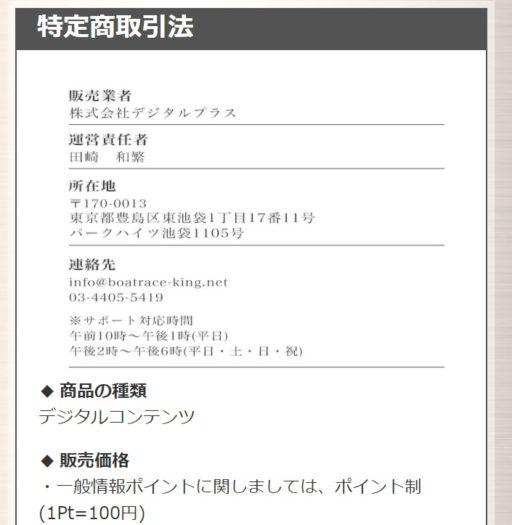 賞金王特商法