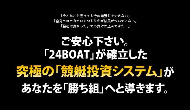 24ボート5|
