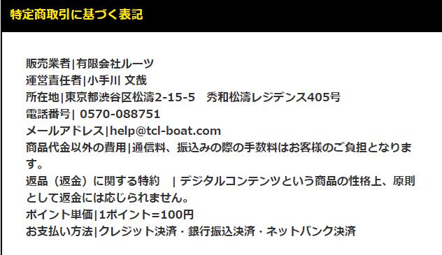 ボートテクニカル|