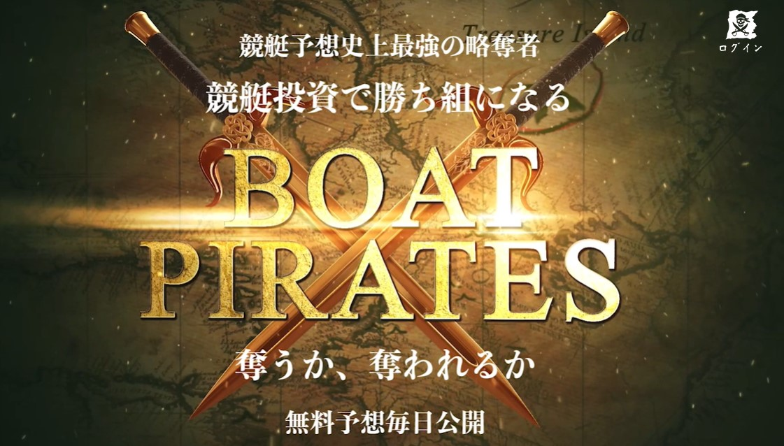 BOAT PIRATES(ボートパイレーツ)