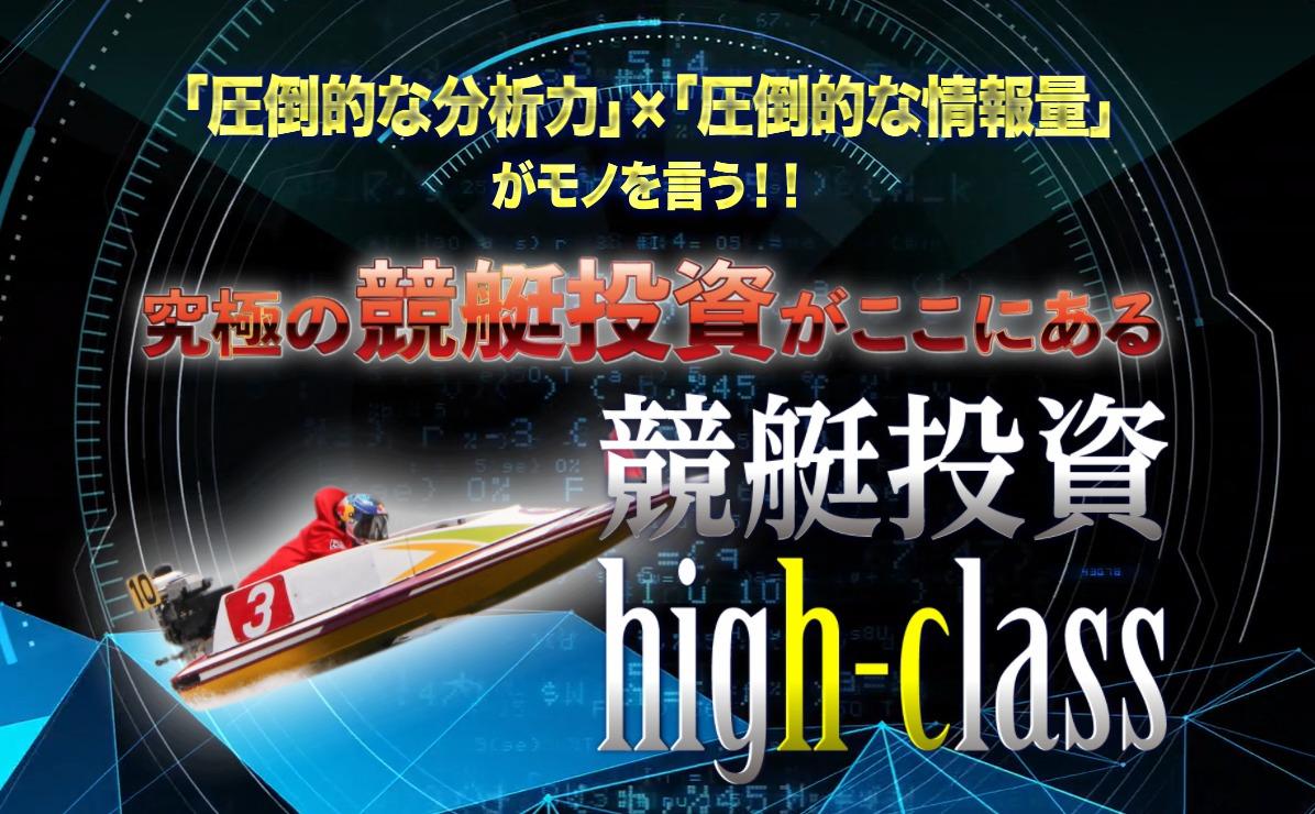 競艇投資highslass競艇投資ハイクラス|