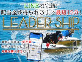 リーダーシップサイトトップ