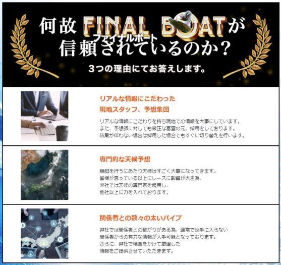 ファイナルボート5 